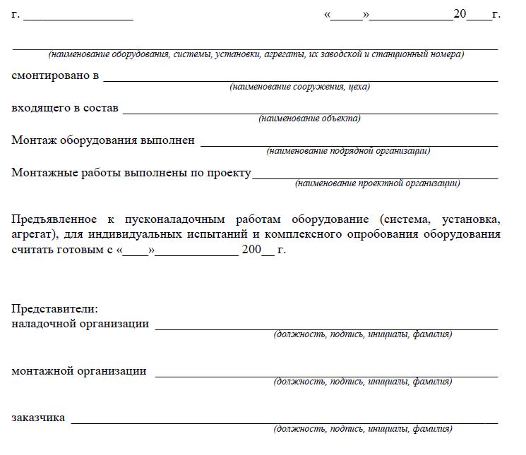 Инструкция по проведению пусконаладочных работ
