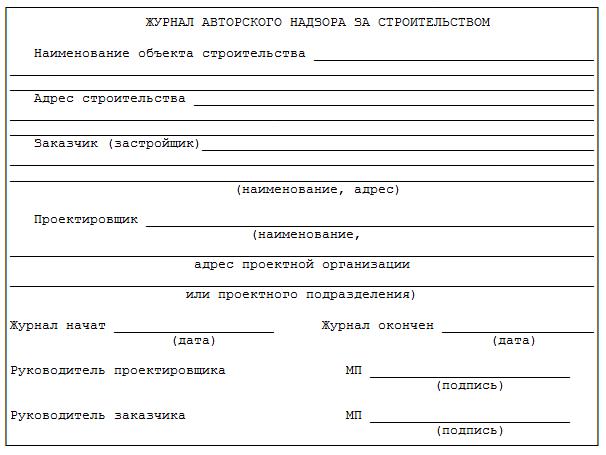 сп авторский надзор в строительстве
